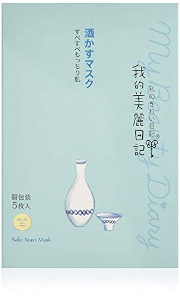 擬人化ホールドオール郵便屋さん【2箱セット】我的美麗日記酒かすマスク 5枚入×2箱