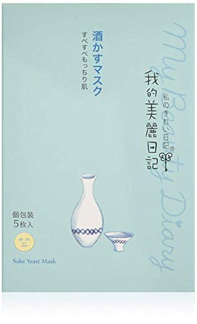 早める器用松【2箱セット】我的美麗日記酒かすマスク 5枚入×2箱