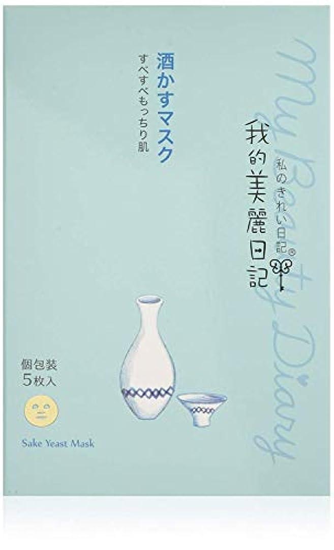 ブラインド資料ペット【2箱セット】我的美麗日記酒かすマスク 5枚入×2箱