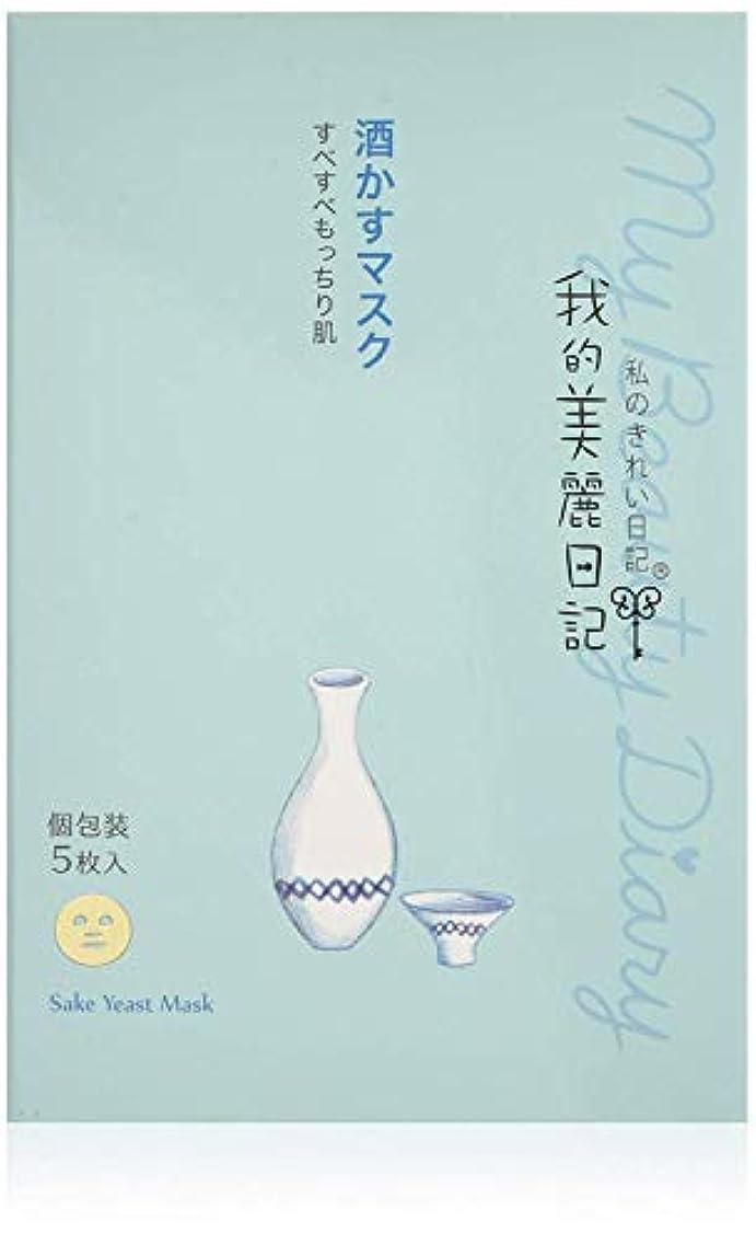 悪党プリーツ疑わしい【2箱セット】我的美麗日記酒かすマスク 5枚入×2箱