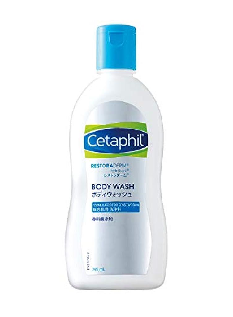 食欲データ挽くセタフィル Cetaphil ® レストラダーム ボディウォッシュ 295ml (敏感肌用洗浄料 ボディソープ 乾燥肌 敏感肌 低刺激性 洗浄料)