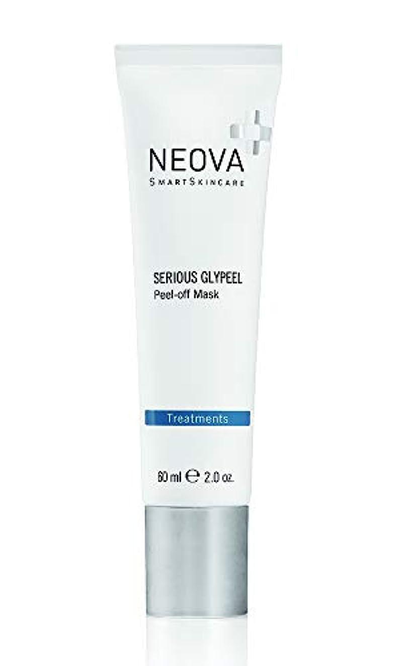 かなり常習的最近ネオバ Treatments - Serious Glypeel (Peel-Off Mask) 60ml/2oz並行輸入品