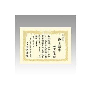 (業務用セット) OA賞状用紙 クリーム賞状用紙 縦書き 10-10・・・