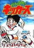 がんばれ! キッカーズ DVD-BOX