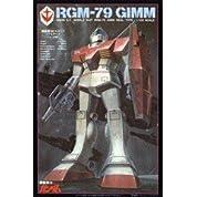 1/100 リアルタイプ RGM-79 ジム(機動戦士ガンダム)