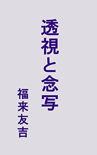 透視と念写: 大正2年刊