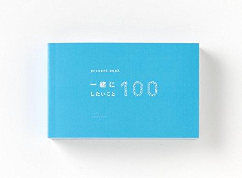 present book 一緒にしたいこと100 blue ([バラエティ])