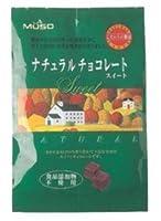 ■【ムソー】(むそう)ナチュラルチョコレート・スィート60g  ※冬期限定品 ※無農薬・無化学肥料カカオ