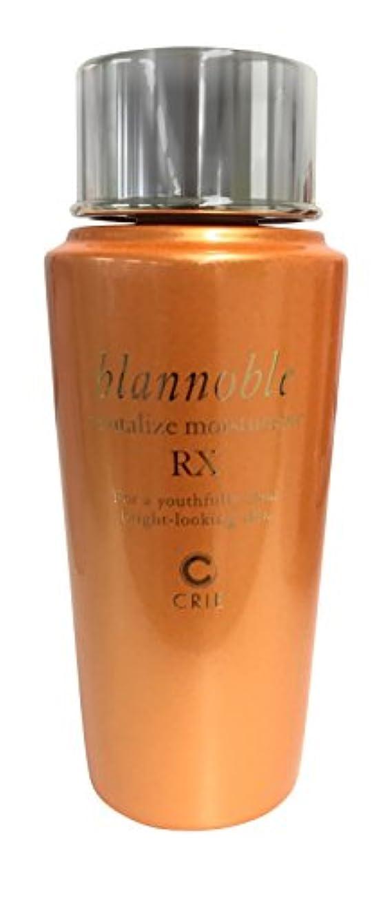 お酒成熟した大陸クリエ(CRIE) ブランノーブル リバイタライズモイスチュアライザー RX 100ml