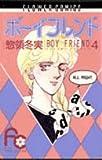 ボーイフレンド 4 (フラワーコミックス)