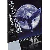 エンジェル伝説 8 (集英社文庫―コミック版)
