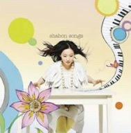 shabon songs(初回限定盤)(DVD付)の詳細を見る