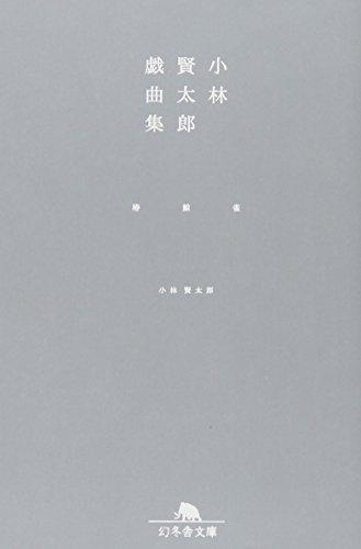小林賢太郎戯曲集―椿鯨雀 (幻冬舎文庫)の詳細を見る