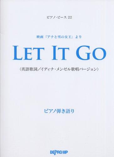 ピアノピース(22)映画「アナと雪の女王」より LET IT...