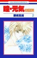瞳・元気KINGDOM 第2巻 (花とゆめCOMICS)の詳細を見る
