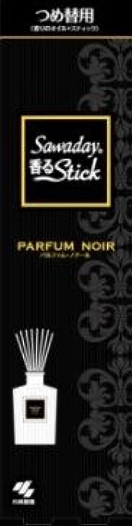 近似実用的知るサワデー香るStick つめ替用 パルファムノアール × 10個セット