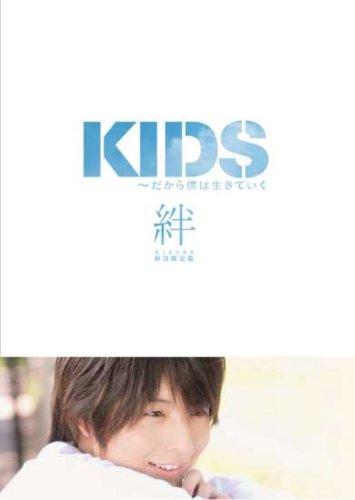 KIDS 初回限定『絆』 [DVD]