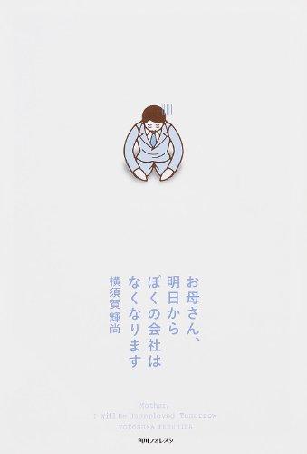 お母さん、明日からぼくの会社はなくなります (角川フォレスタ)の詳細を見る