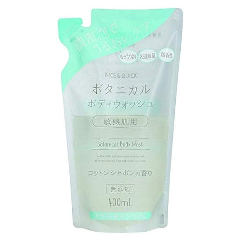 ドール松王朝NICE&QUICK ボタニカル ボディウォッシュ コットンシャボンの香り 詰替え 400ml ナイスクイック