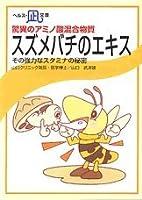 驚異のアミノ酸混合物質・スズメバチのエキス