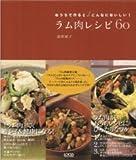 ラム肉レシピ60―おうちで作るとこんなにおいしい! (LOCUS MOOK)