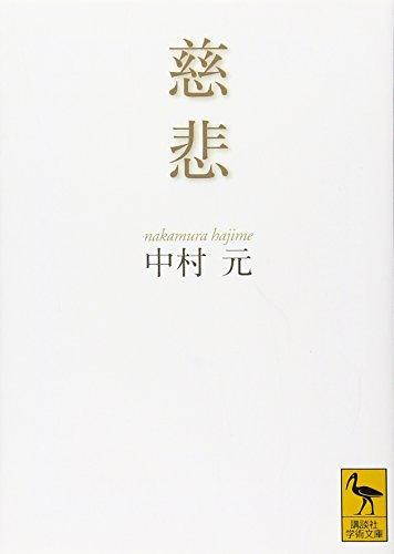 慈悲 (講談社学術文庫)...