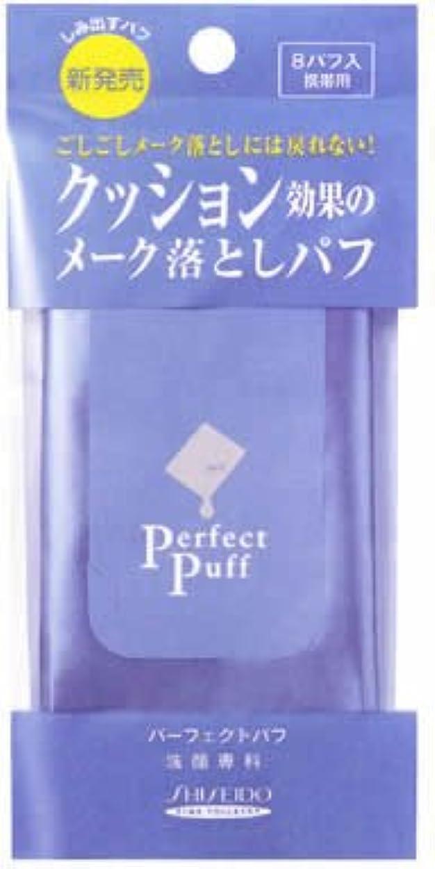 休戦日曜日気性洗顔専科 パーフェクトパフ 携帯用 8P