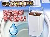 高速脱水機3.0Kg脱水【MyWave・スーパースピンドライ3.0】2800rpmの驚きの脱水パワー!
