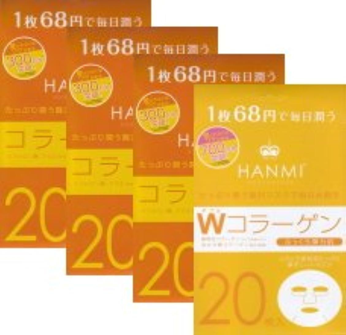 異形予防接種するオレンジMIGAKI ハンミフェイスマスク(20枚入り)「コラーゲン×3個」「Wコラーゲン×1個」の4個セット