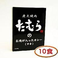炭火焼肉たむらのカレー(中辛)10食セット