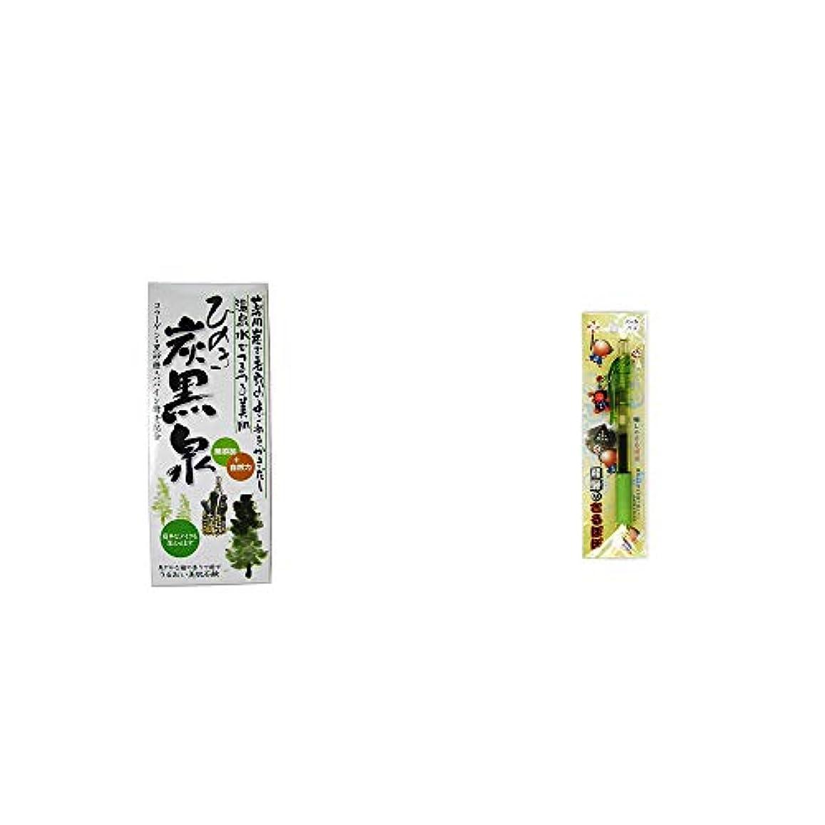 [2点セット] ひのき炭黒泉 箱入り(75g×3)?さるぼぼ 癒しボールペン 【グリーン】
