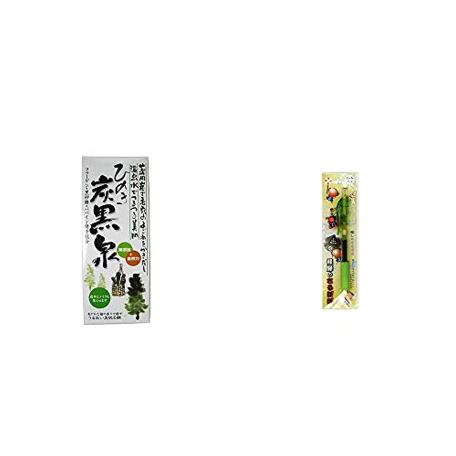 王女火夜明け[2点セット] ひのき炭黒泉 箱入り(75g×3)?さるぼぼ 癒しボールペン 【グリーン】