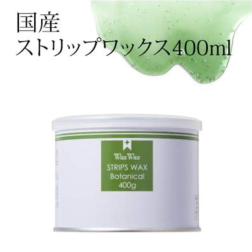 アセ適格残酷【純日本製】WaxWax ボタニカル ワックス 400ml ブラジリアンワックス脱毛