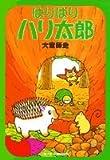 はりはりハリ太郎 (Jets comics (177))
