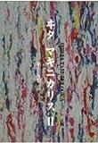 ヰタ マキニカリス〈2〉 (河出文庫)