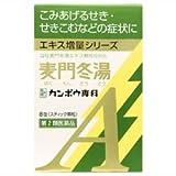 【第2類医薬品】「クラシエ」漢方麦門冬湯エキス顆粒A 8包 ×2