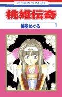 桃姫伝奇 第1巻 (花とゆめCOMICS)の詳細を見る