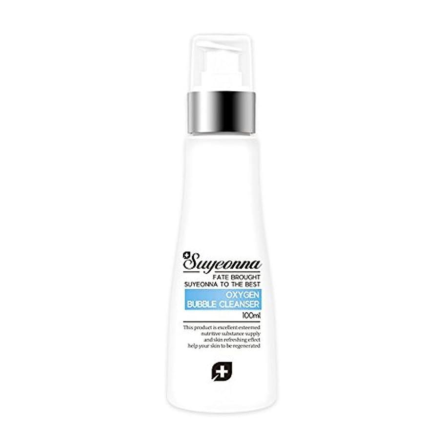 スペイン移植スピンSuyeonna Oxygen Bubble Cleanse_ 酸素バブルクレンザー (シングル)