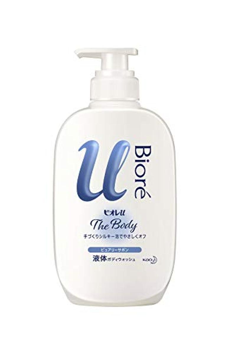 毎年不足解放するビオレu ザ ボディ 〔 The Body 〕 液体タイプ ピュアリーサボンの香り ポンプ 480ml 「高潤滑処方の手づくりシルキー泡」