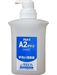アルボース A2グリーン用ポンプボトル