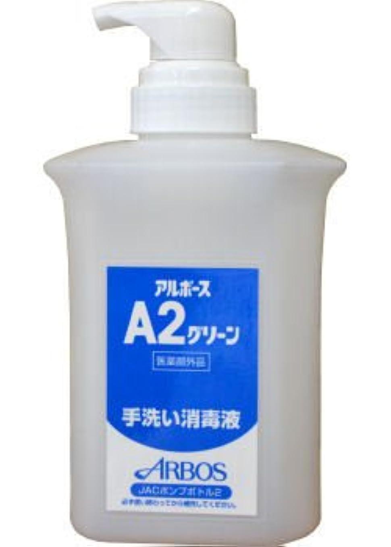 死にかけているボトル途方もないアルボース A2グリーン用ポンプボトル