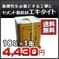 富士商会 セメント急結剤 18L入り エキタイト急結剤