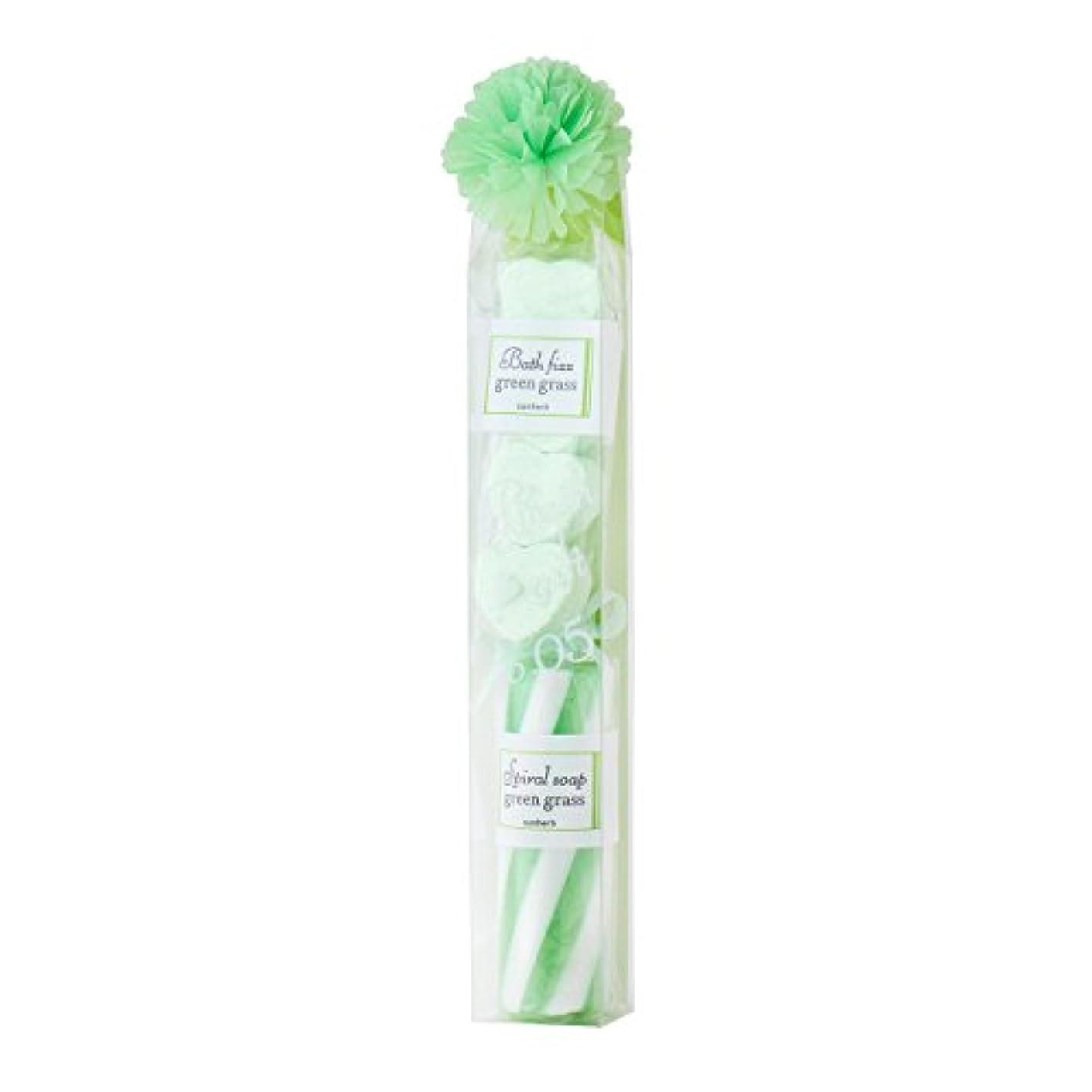 ほんのハンディキャップ葉を集めるサンハーブ バスギフト No.05 グリーングラス (石けん、ハート型バスフィズ)