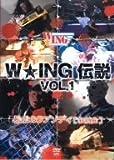 W★ING伝説 VOL.1 暴虐のラプソディ[DVD]