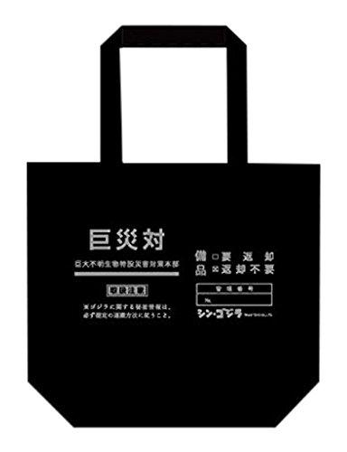 シン・ゴジラ 巨災対 イメージ備品シリーズ A4 マチ付トート 黒