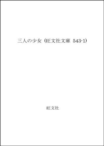 三人の少女 (旺文社文庫 543-1)の詳細を見る