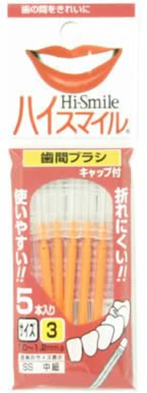 上にタービン調査ハイスマイル歯間ブラシ サイズ3中細 5本入オレンジ