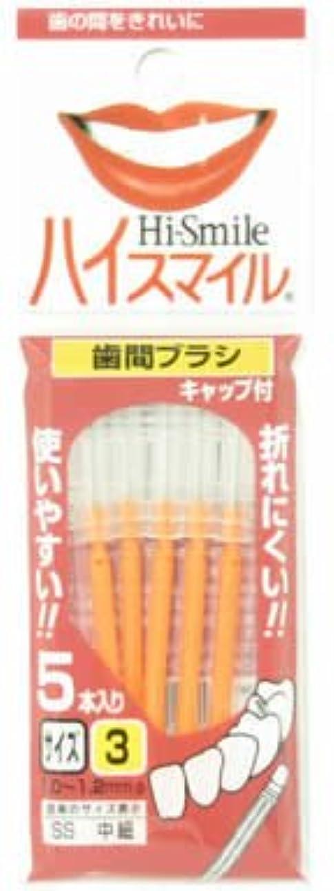 トレード意義同盟ハイスマイル歯間ブラシ サイズ3中細 5本入オレンジ