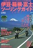 伊豆・箱根・富士ツーリングガイド 2007 (Gakken Mook)