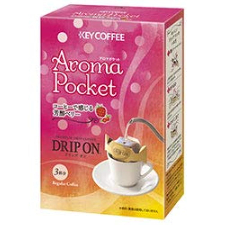 KEY COFFEE(キーコーヒー) ドリップオン アロマポケット 芳醇ベリー (8g×3袋)×6袋入×(2ケース)